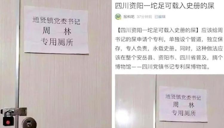 四川资阳安岳县通贤镇党委书记被曝友专用厕所