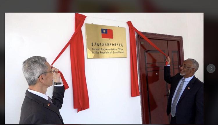 台湾外交部与索马里兰互设代表处