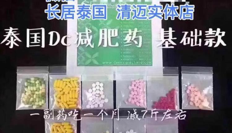 网红泰国减肥药
