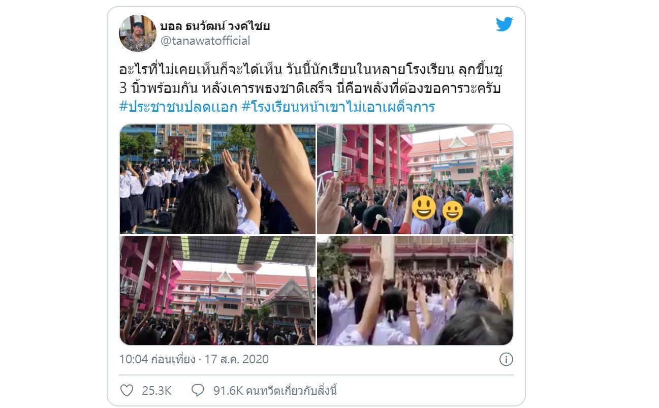 """泰国各地高中学生""""三指手势""""响应"""