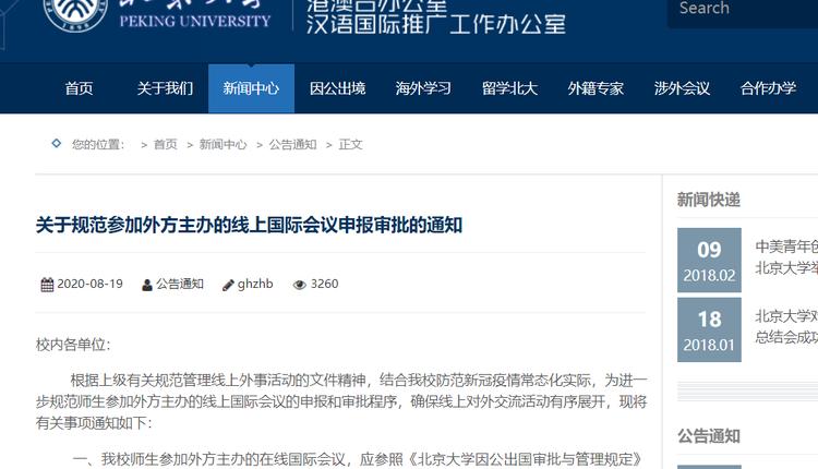 北京大学公告
