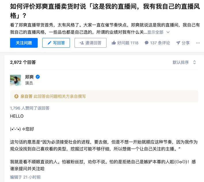 郑爽亲自回应知乎网友