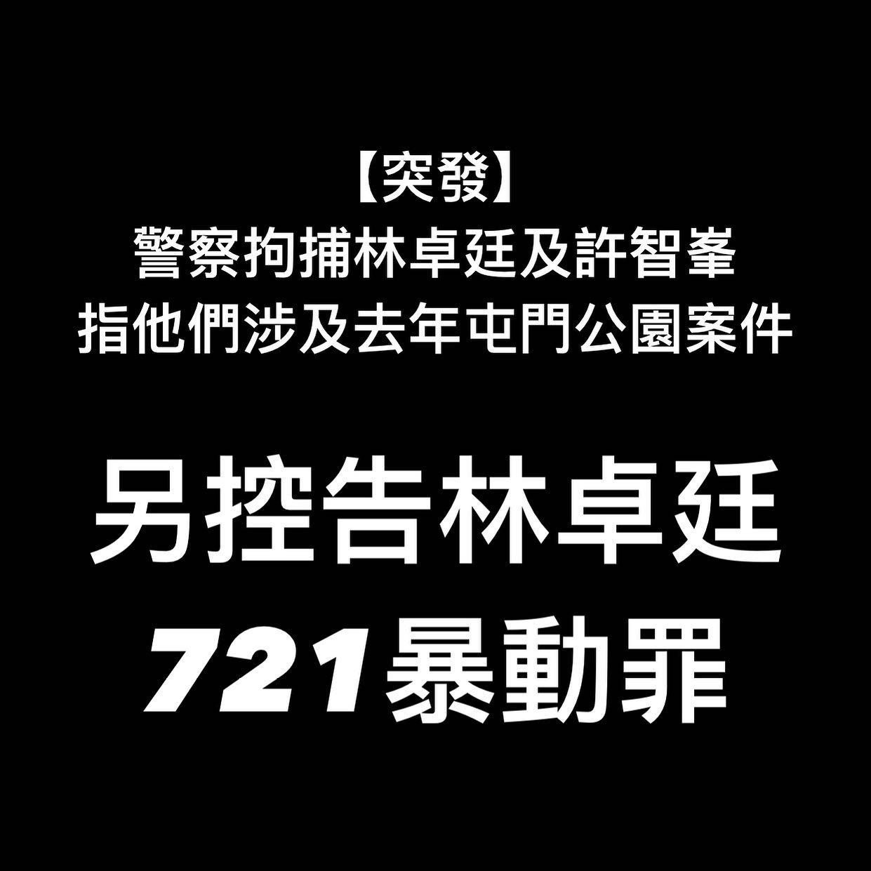 林卓廷及许智峰被拘捕