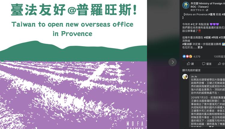 台湾将在法国普罗旺斯设立办事处