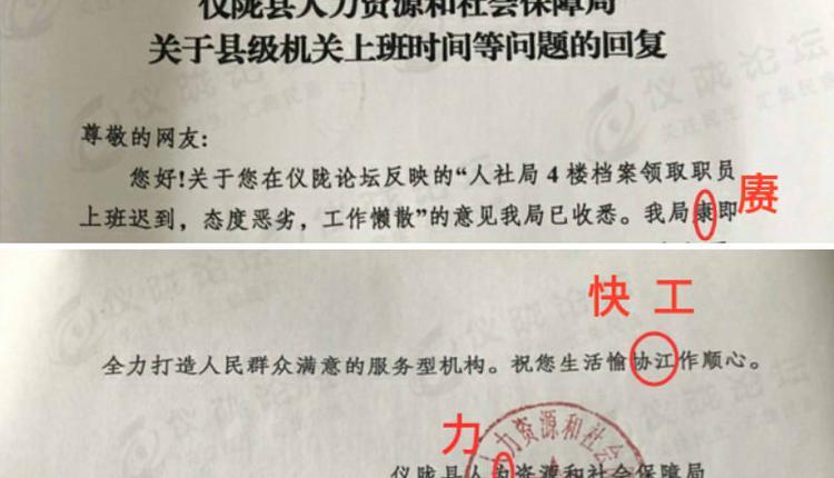 四川一县人社局400字官方回复现4个错别字