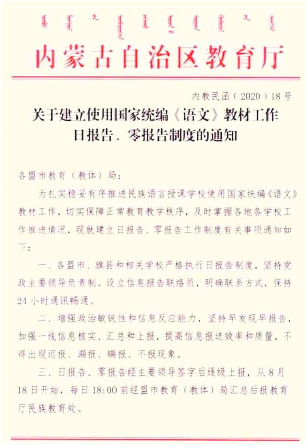 内蒙古,6省,强制消灭蒙语教学,蒙语