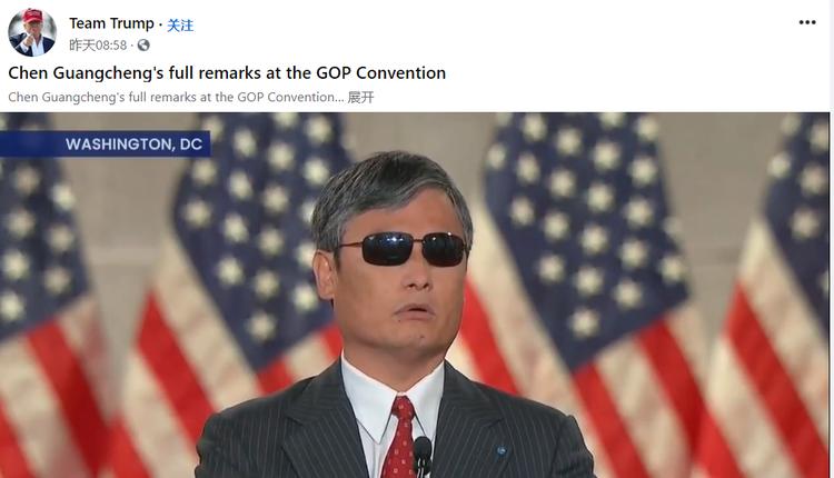 陈光诚在共和党全国代表大会演讲