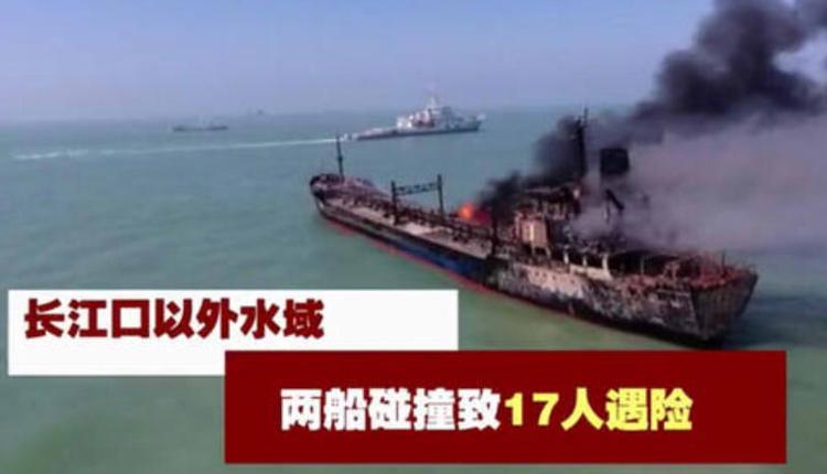长江口两船碰撞事故调查更新报道