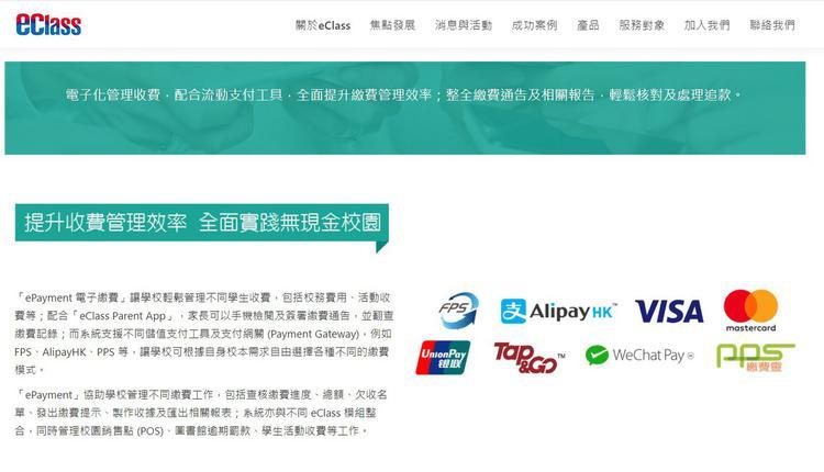 eClass官网介绍,该系统仍可与其他支付服务配合。