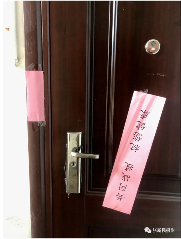 新疆住户门上被贴封条