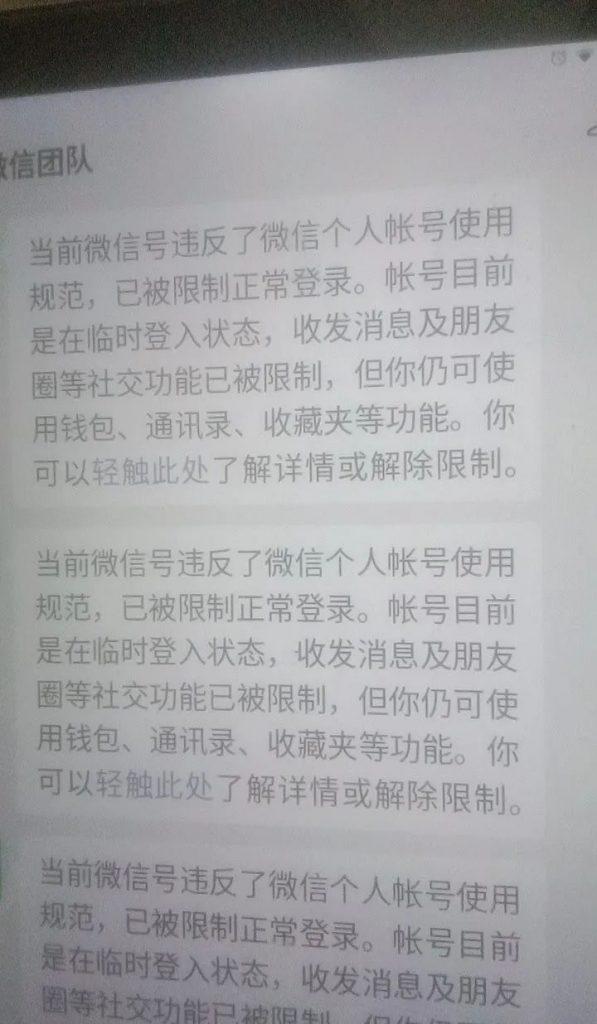 小河在登录被封号的微信时收到的提示。