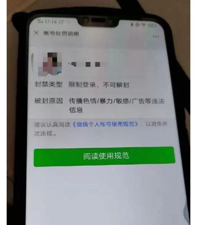 在微博上,一位用户贴出自己被封禁的微信账号