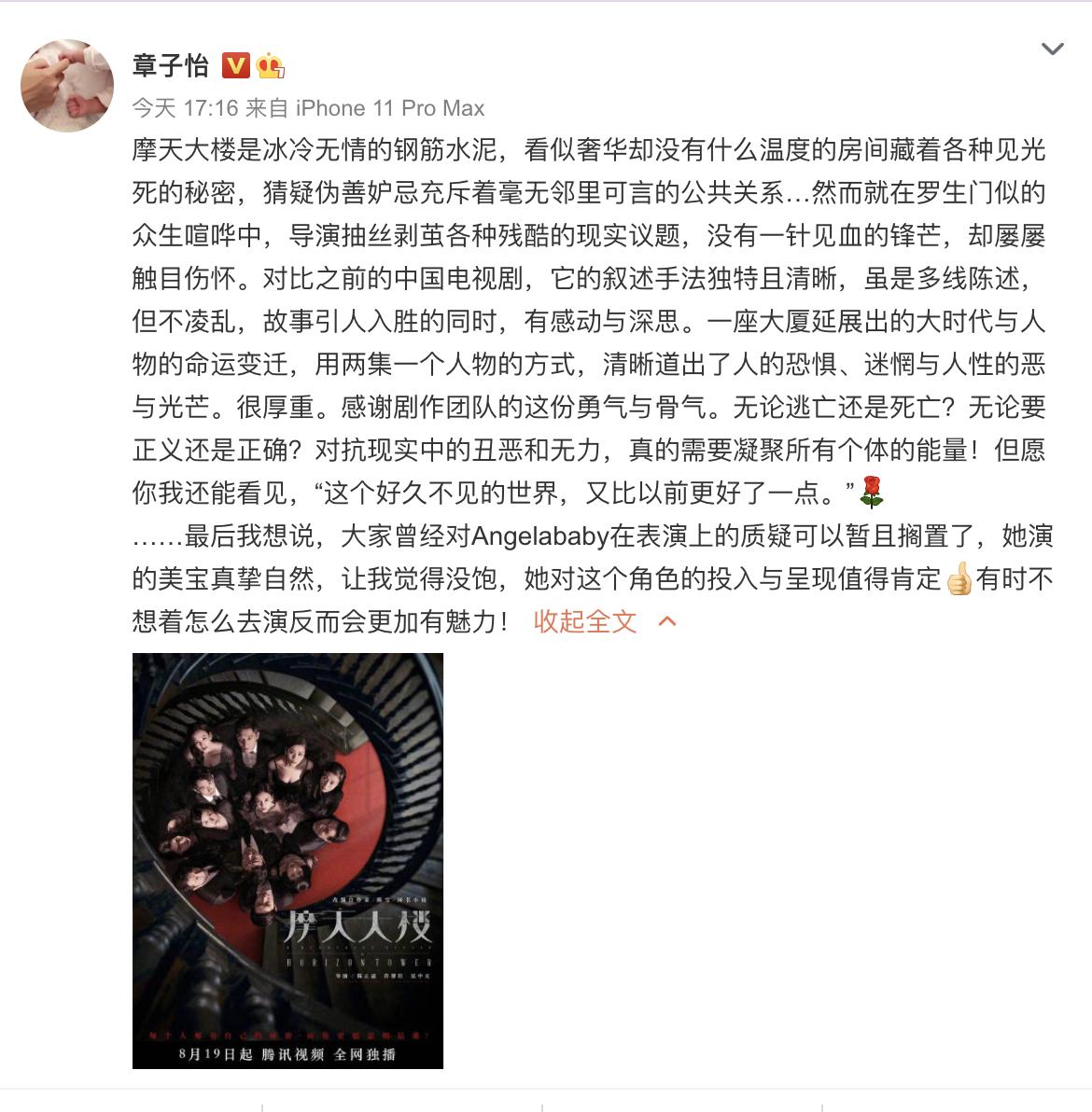 章子怡微博发长文赞Angelababy演技