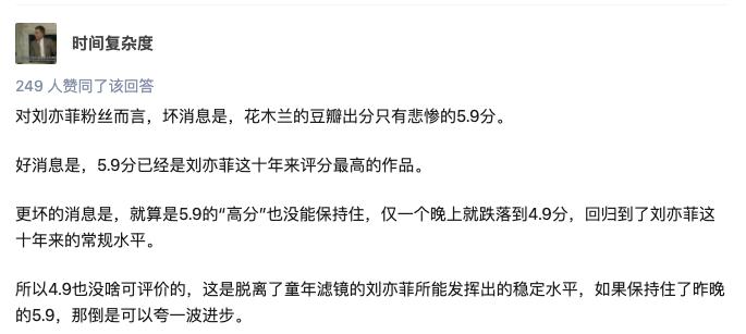 豆瓣网友针对《花木兰》的评论