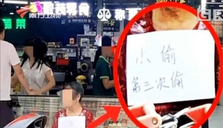 老人超市偷窃后被挂牌示众