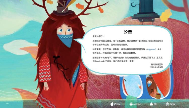 腾讯微博4日宣布9月28日后关闭(图片来源:t.qq.com)