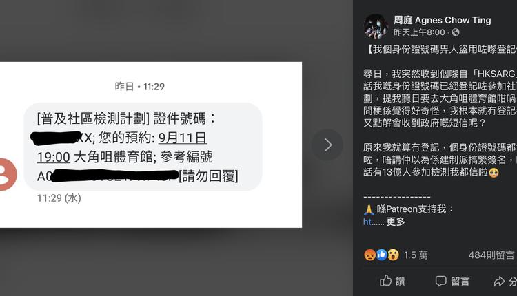 周庭Facebook