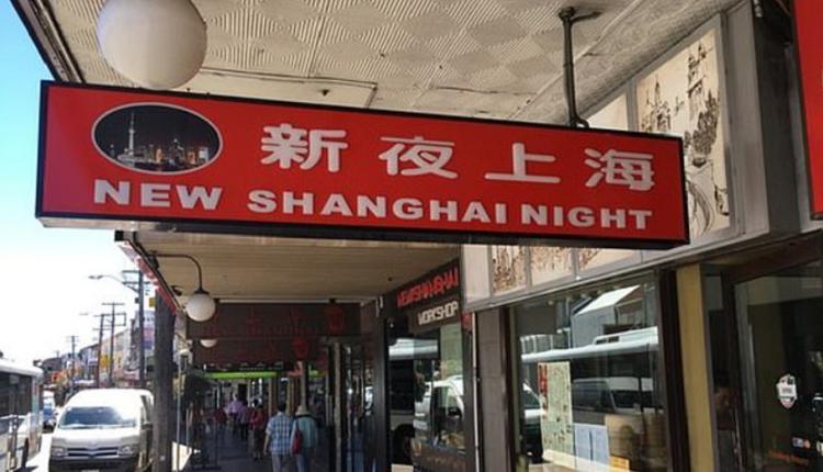 """""""新上海之夜"""" 中餐厅"""