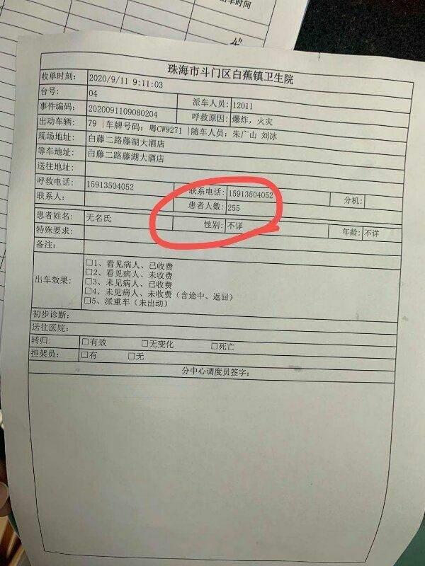 网传白蕉镇卫生院急救车出车记录