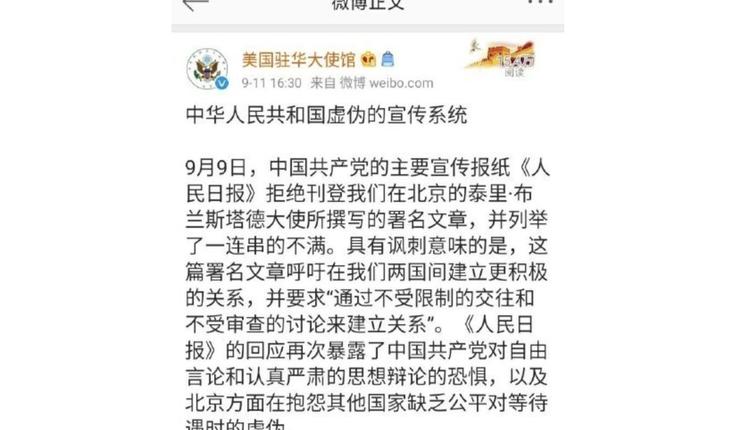 美国驻中国大使馆微博11日下午微博内文(图片来源:微博截图)