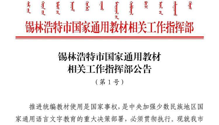 锡林浩特市国家通用教材相关工作指挥部15日公布的官方文件。