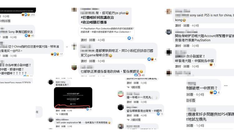 网民在索尼粉丝专页上留言
