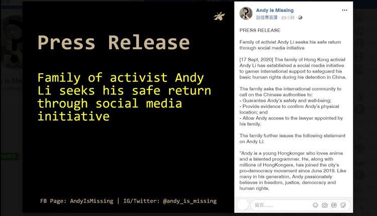 """李宇轩(Andy )家属在新设立""""Andy is Missing""""专页"""