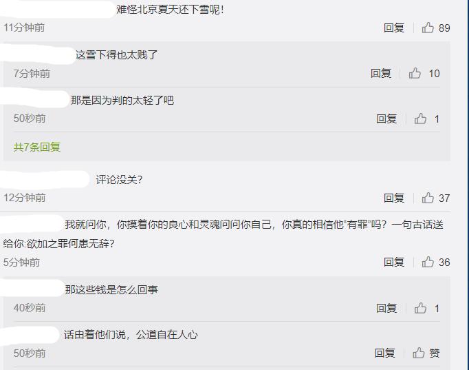 网友评论微博截图