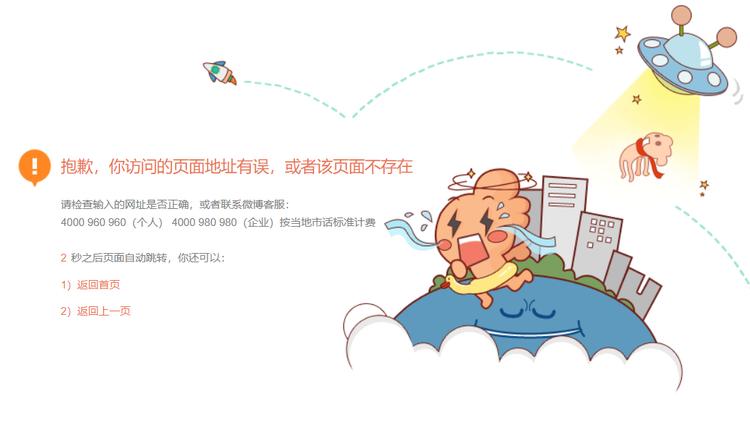 中国新闻周刊该条微博已被删除