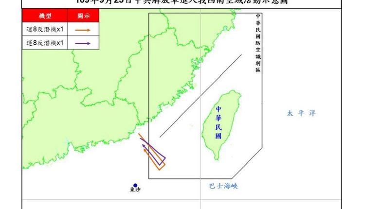 共军2架运8反潜机侵犯台湾西南防空识别区(ADIZ)