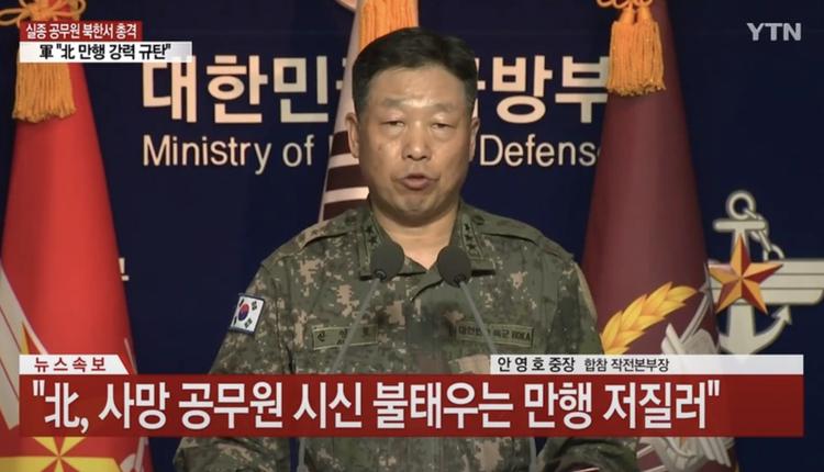 朝鲜日前枪杀了一名韩国公务员