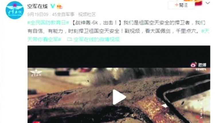 """中共空军官方微博9月19日释出""""战神轰-6K,出击!""""影片"""