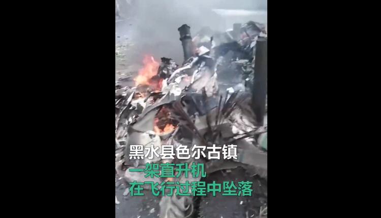 四川阿坝州发生坠机事故3人死亡