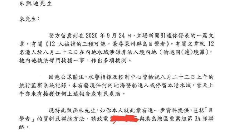 香港警务处去函立法会议员朱凯廸