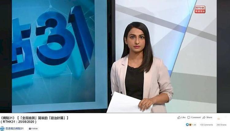 香港电台助理节目主任、《视点31》主持人利君雅