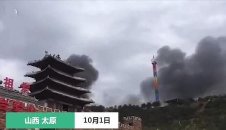 山西省太原市迎泽区小山岩村台骀山景区冰灯雪雕馆发生火灾。