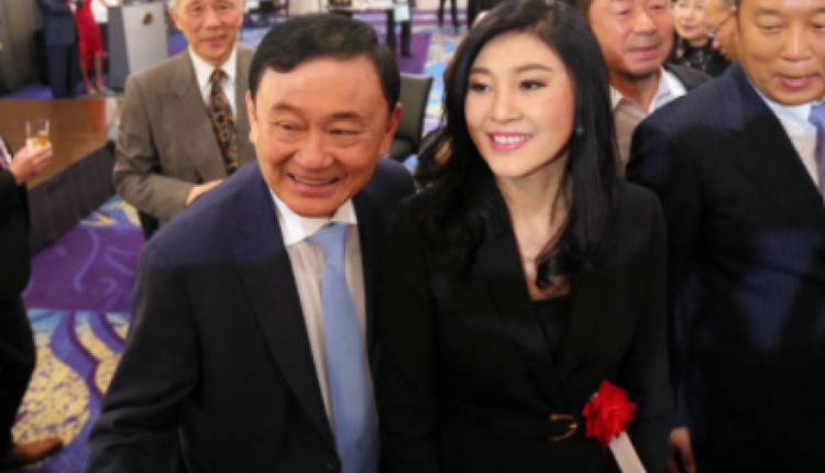 泰国前总理他信英拉兄妹