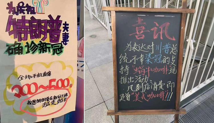 中国商家庆祝川普染疫推出优惠活动