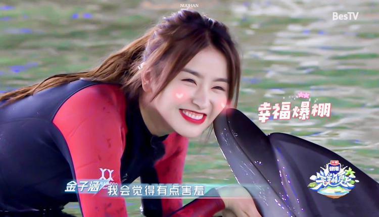 金子涵亲吻海豚