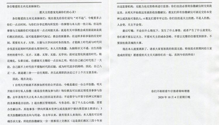 网上流传一份据称是郭希锦的讲话稿