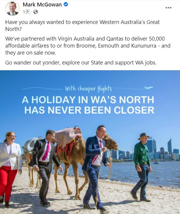 西澳政府支持旅游业