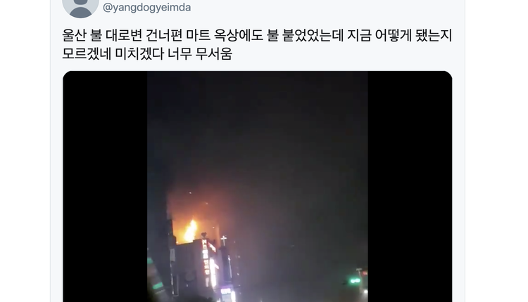 韩国蔚山大火(图片来源:@yangdogyeimda/推特)