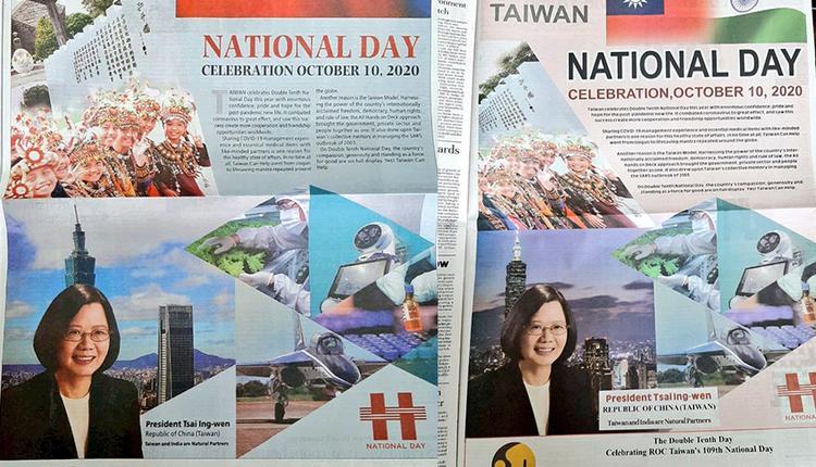 印度报纸上的台湾双十国庆广告