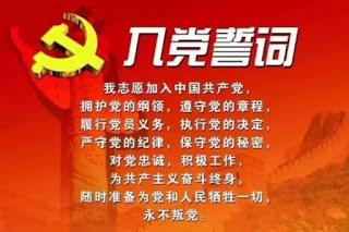 加入共产党