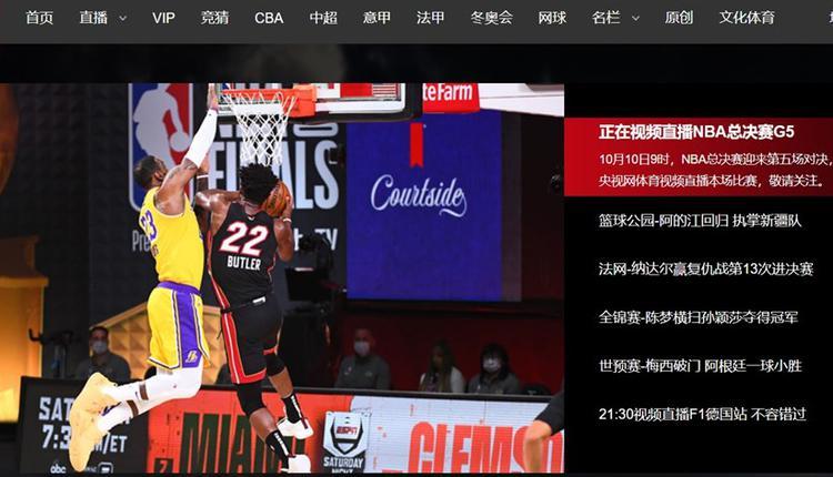 NBA复播