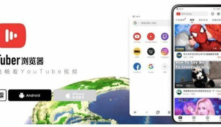 中国推出可翻墙浏览器Tuber官方广告(网页截图)