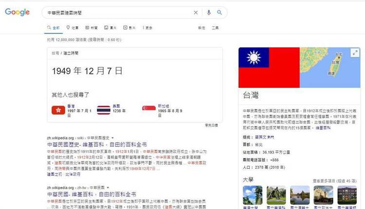 """搜寻""""中华民国建立时间"""""""