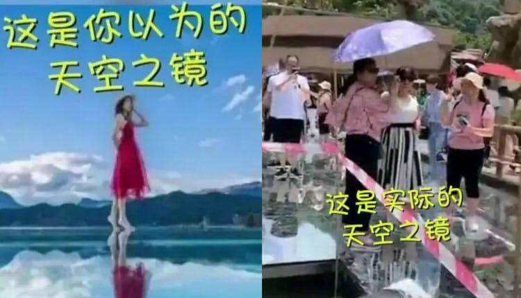 """网红景点""""天空之境""""的宣传图与现实对比"""