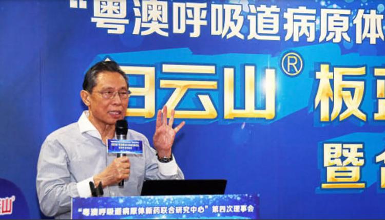 中国工程院院士钟南山推销板蓝根