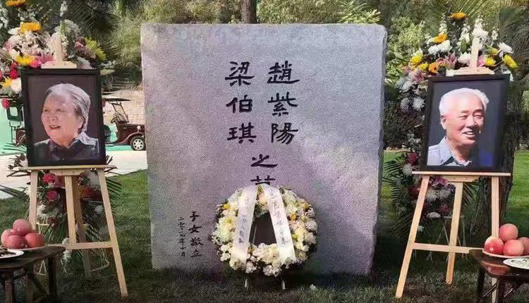 赵紫阳墓地
